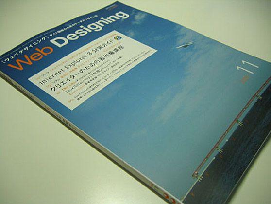 Web Designing 2008/11
