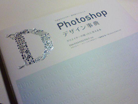 Photoshopデザイン事典