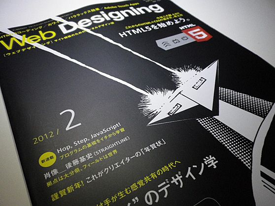Web Designing 2012/2