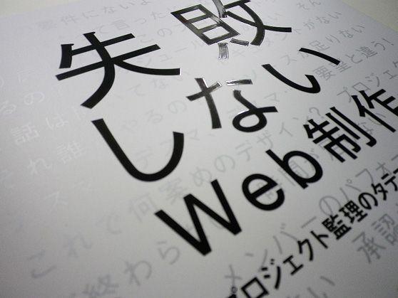 失敗しないWeb制作 プロジェクト監理のタテマエと実践