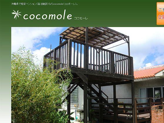 cocomole