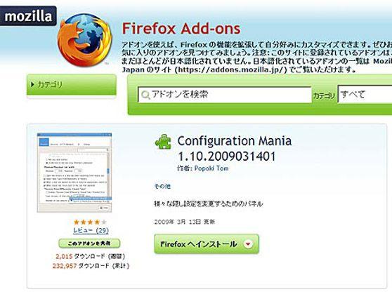 Configuration Mania