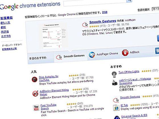 Google Chome拡張機能