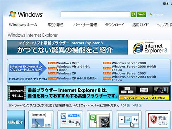 IE8正式版リリース
