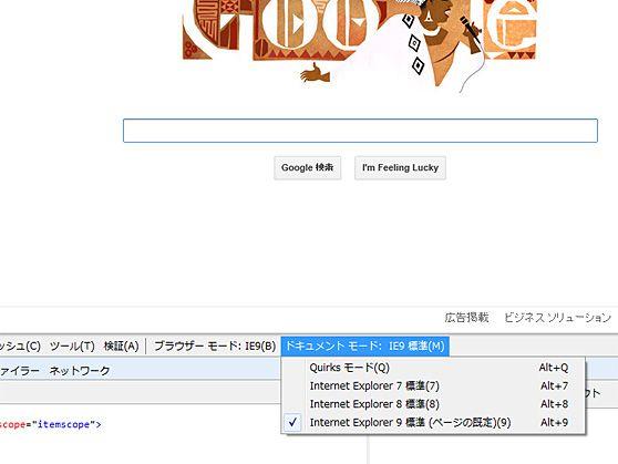 IE9開発者ツール