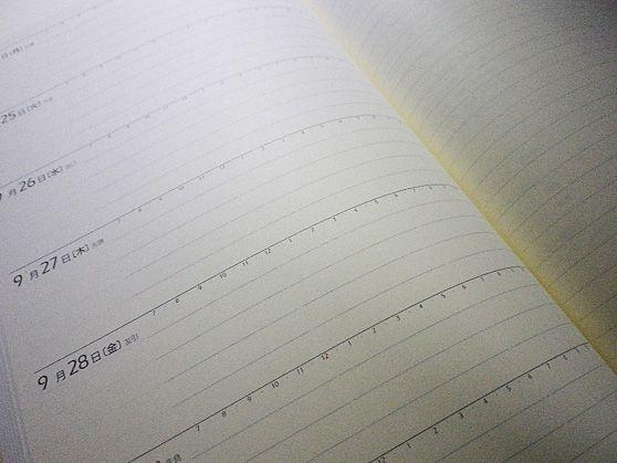 2012年度手帳