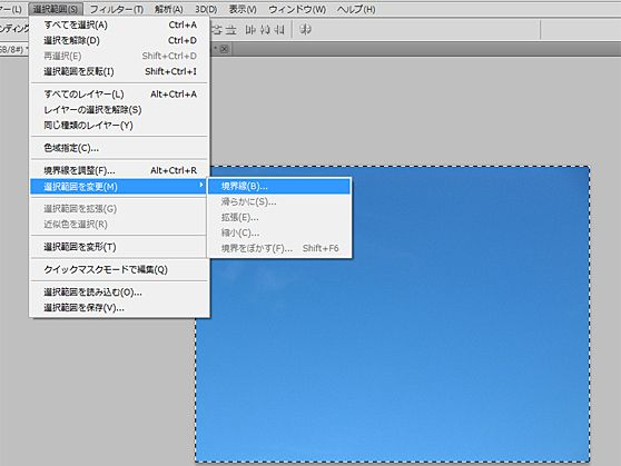 Photoshop CS5 画像角丸