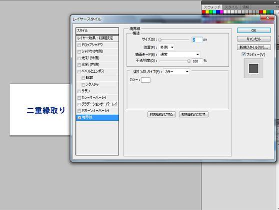 Photoshop CS5 テキスト二重縁取り