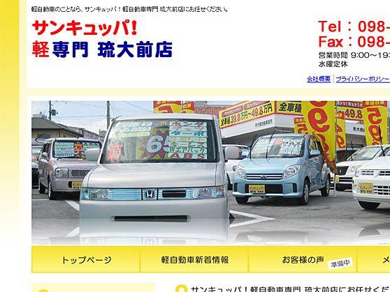 サンキュッパ!軽自動車専門 琉大前店