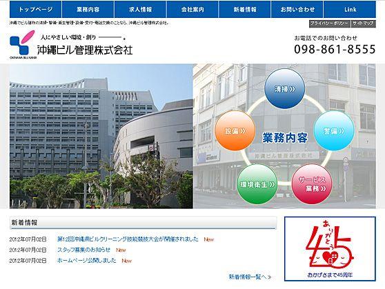 沖縄ビル管理株式会社