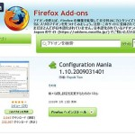 Firefox3ブラウジング高速化設定