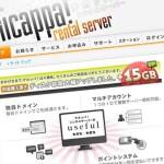 チカッパ 3GBから15GBに容量アップ