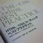 HTML+CSSコーディング ベストプラクティス