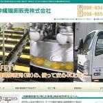 沖縄鶏卵販売株式会社