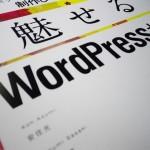 魅せるWordPressサイト