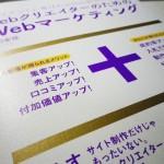 WebクリエイターのためのWebマーケティング