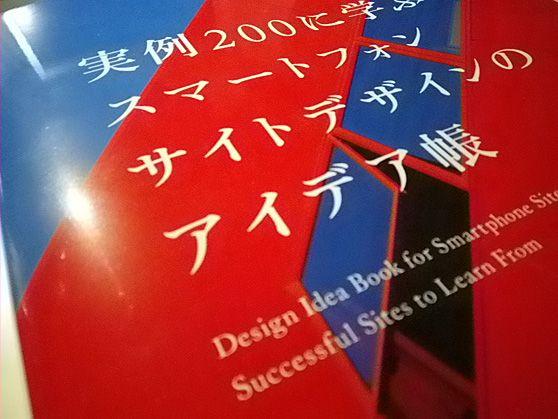 実例200に学ぶ スマートフォンサイトデザインのアイデア帳