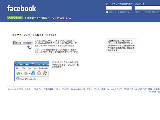 facebook ブックマークレット