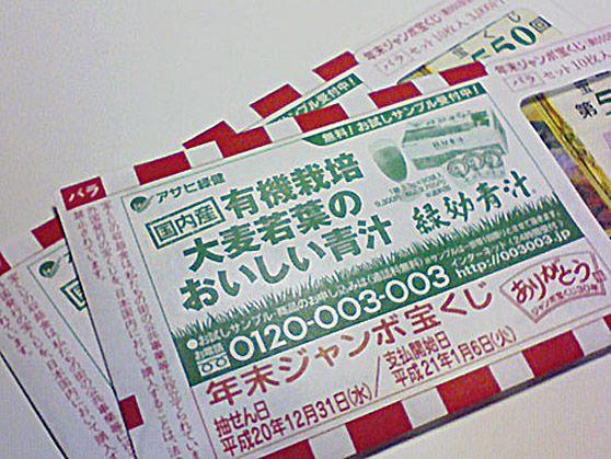 年末ジャンボ宝くじ2008