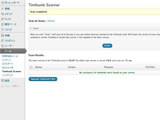 Timthumb Vulnerability Scanner