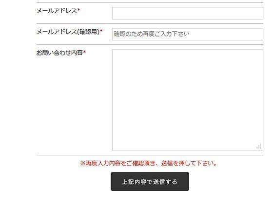 Contact Form7 送信ボタンを画像に変更