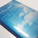 ウェブデザイン見本帳