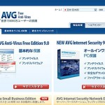 AVG Anti-Virus Free Edition 9.0 日本語版