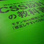 CSS設計の教科書